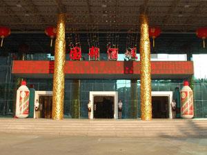 贵州茅台王子酒全国运营中心