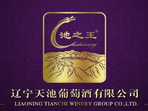 辽宁天池葡萄酒有限公司