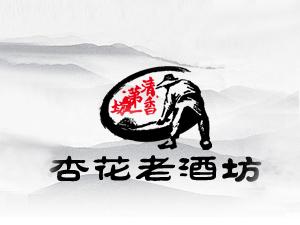 山西杏花老酒坊酒业有限公司
