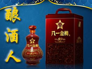 贵州省仁怀市茅台镇酿酒人酒业有限公司