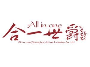 合一世爵(上海)酒业有限公司