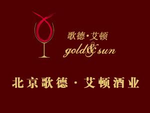 北京歌德・艾顿酒业
