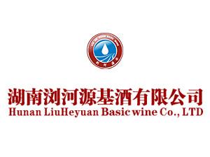 湖南浏河源基酒有限公司