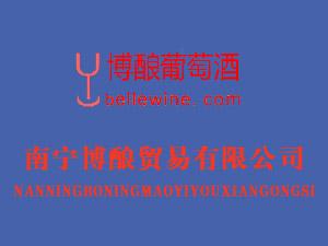 南宁博酿贸易有限公司