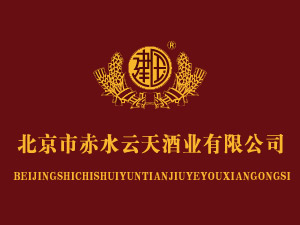 北京市赤水云天酒业有限公司