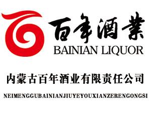 内蒙古百年酒业有限责任公司