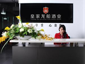 深圳皇家龙船酒业