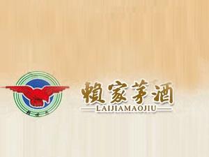 贵州赖家茅酒业有限公司