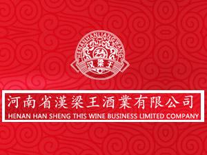 河南省汉梁王酒业有限公司