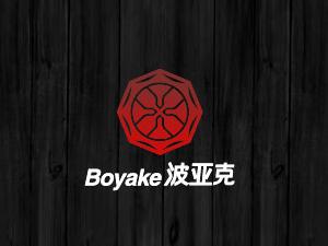 上海波亚克国际贸易有限公司