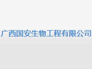 广西国安生物工程有限公司