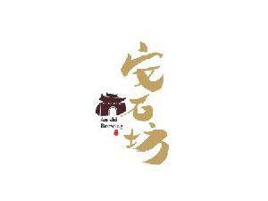 江西安石坊酒业有限公司