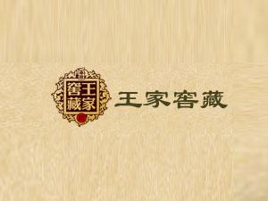 王家窖藏全国运营中心