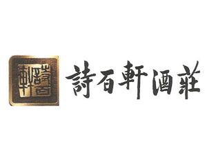 昌黎诗百轩庄园葡萄酿酒有限公司