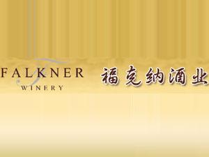 深圳市福克纳酒业有限公司