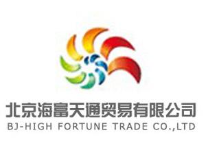 北京海富天通贸易有限公司