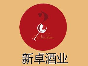 深圳市新卓酒业贸易有限公司