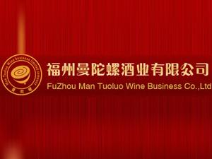 福州曼陀螺酒业有限公司
