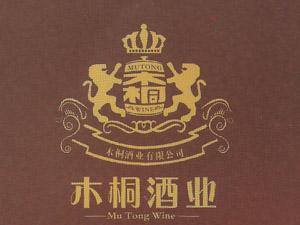 木桐酒业有限公司