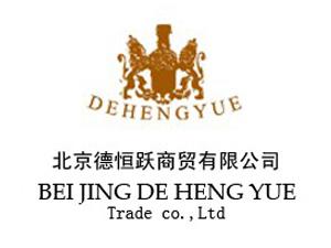 北京德恒跃商贸有限公司