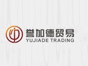 深圳誉加德贸易有限公司
