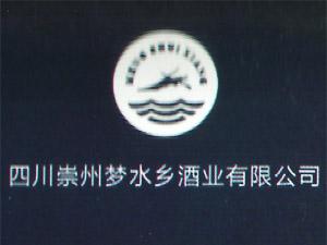 四川崇州梦水乡酒业有限公司