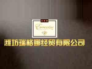 潍坊瑞格娜经贸有限公司