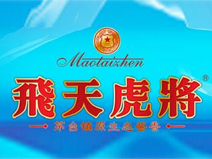 贵州飞天虎将酒业有限公司