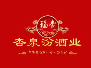 山西·汾阳市杏泉汾酒业有限公司