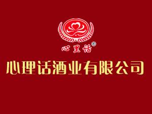 江苏心里话酒业有限公司
