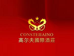 郑州星座贸易有限公司(高尔夫国际酒庄)