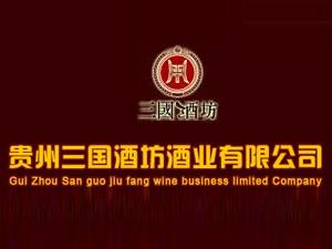 贵州三国酒坊酒业有限公司