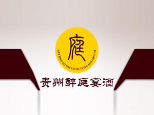 贵州省醉庭宴酒业公司