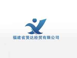 福建省贤达经贸有限公司