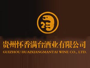 贵州怀香满台酒业有限公司
