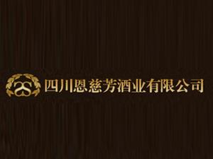 四川恩慈芳酒业有限公司