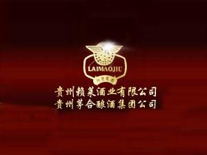 贵州赖莱酒业有限公司