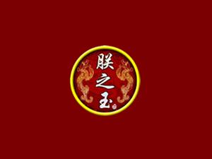 贵州朕之玉酒业有限公司