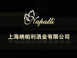 上海纳帕利酒业有限公司