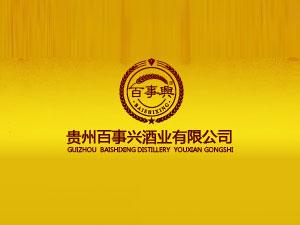 贵州百事兴酒业有限公司