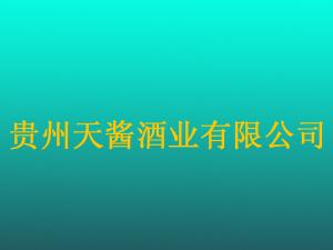贵州天酱酒业有限公司