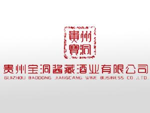 贵州宝洞酱藏酒业有限公司