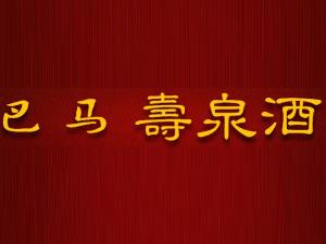 广西巴马寿泉酒业有限公司