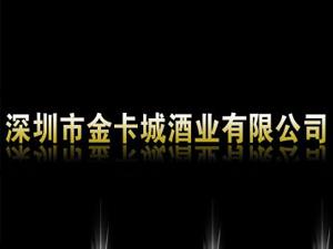 深圳市金卡城酒业有限公司