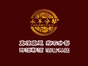 邯郸市永不分梨酒业有限公司