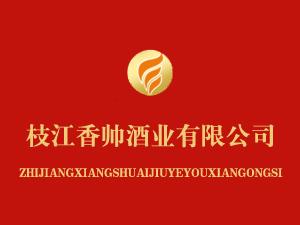 枝江香帅酒业有限公司