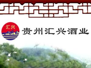 贵州汇兴酒业有限公司