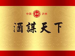 泸州酒谋天下营销中心