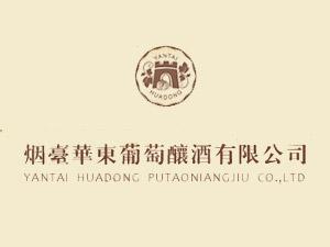 烟台华东葡萄酿酒有限公司