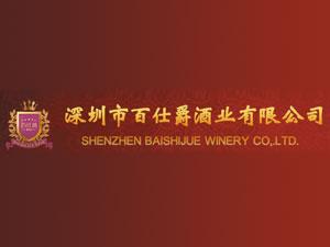 深圳百仕爵酒业有限公司